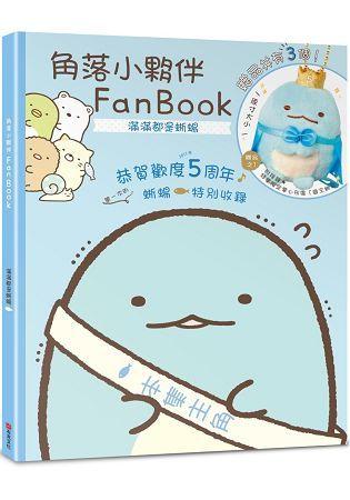 角落小夥伴Fan Book: 滿滿都是蜥蝪