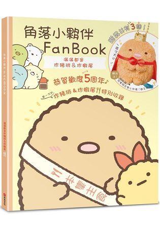 角落小夥伴FanBook:滿滿都是炸豬排&炸蝦尾(角落生物)
