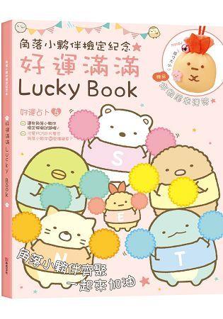 角落小夥伴檢定紀念好運滿滿Lucky Book:贈品炸蝦尾幸運符(角落生物)