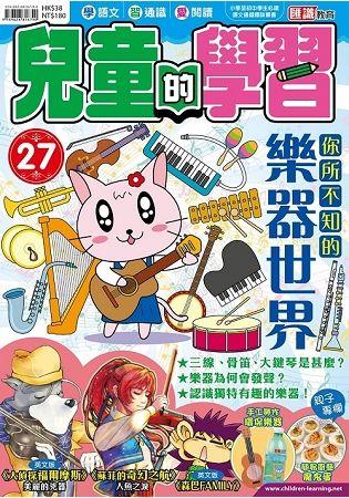 兒童的學習(27):你所不知的樂器世界
