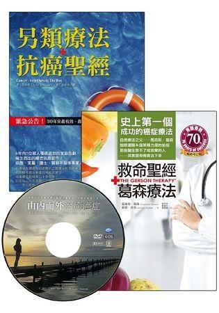 救命聖經‧葛森療法+另類療法‧抗癌聖經(抗癌雙套書,加贈由內而外治癒癌症 DVD)