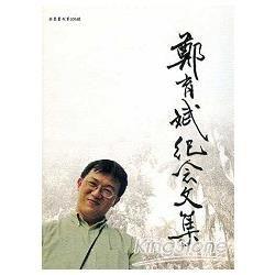 鄭育斌紀念文集-林業叢刊第206號