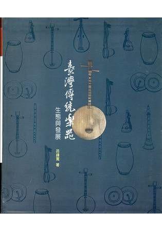 臺灣傳統樂器生態與發展