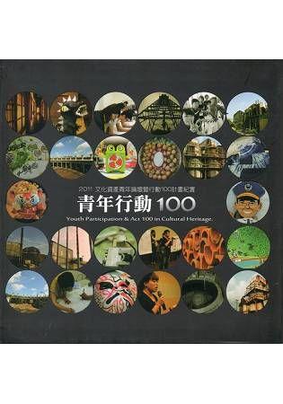 青年行動100-2011文化資產青年論壇暨行動100計畫紀實(軟精裝)