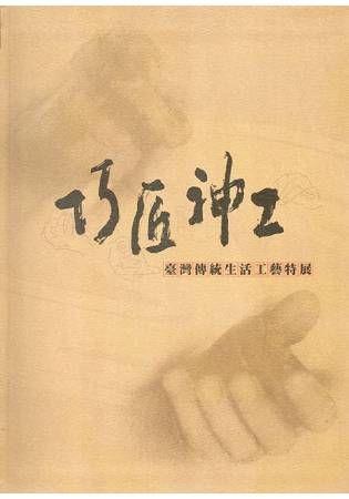 巧匠神工-臺灣傳統生活工藝特展