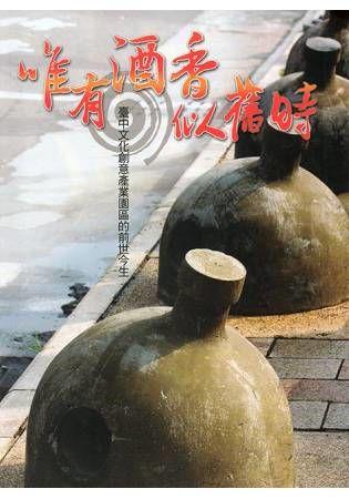 唯有酒香似舊時-臺中文化創意產業園區的前世今生