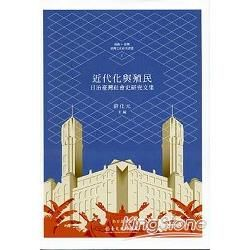 近代化與殖民-日治臺灣社會史研究文集 [精裝]