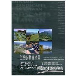 台灣的動態地景 Dynamic Landscapes of Taiwan (中英對照)