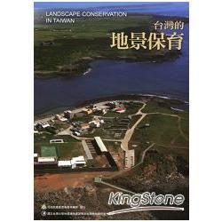 台灣的地景保育 Landscape Conservation in Taiwan (中英對照)