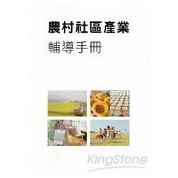 農村社區產業輔導手冊