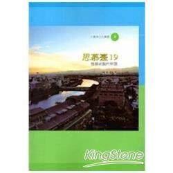 思慕臺19:從鹽水到六甲頂:大臺南文化叢書3公路文化專輯C029