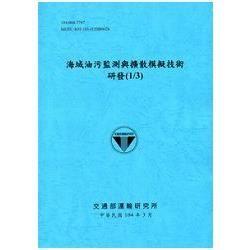 海域油污監測與擴散模擬技術研發(1/3) [104藍]