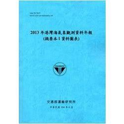 港灣海氣象觀測資料年報(摘要本I資料圖表) ‧2013年[104藍]