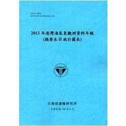 港灣海氣象觀測資料年報(摘要本II統計圖表):2013年(104藍)