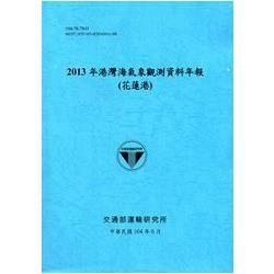 港灣海氣象觀測資料年報(花蓮港):2013年(104藍)
