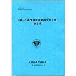 港灣海氣象觀測資料年報(臺中港):2013年(104藍)