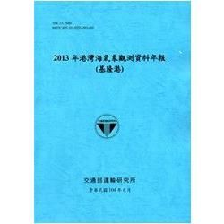 港灣海氣象觀測資料年報(基隆港):2013年(104藍)
