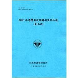港灣海氣象觀測資料年報(臺北港):2013年(104藍)