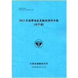 港灣海氣象觀測資料年報(安平港):2013年(104藍)