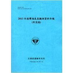 港灣海氣象觀測資料年報(布袋港):2013年(104藍)