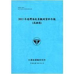 港灣海氣象觀測資料年報(高雄港):2013年(104藍)