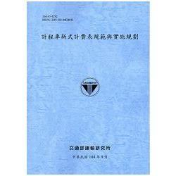 計程車新式計費表規範與實施規劃 (104淺藍)