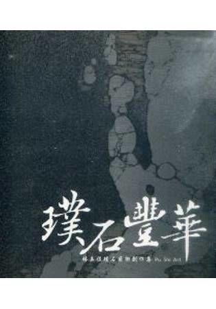 璞石豐華 : 林美佐璞石藝術創作集