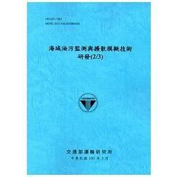 海域油污監測與擴散模擬技術研發(2/3)[105藍]