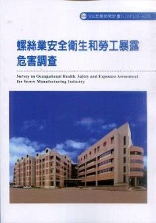 螺絲業安全衛生和勞工暴露危害調查ILOSH103-A305