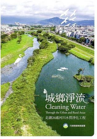 城鄉淨流:走讀26處河川水質淨化工程
