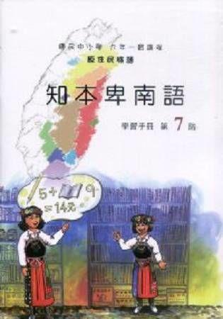 原住民族語知本卑南語第七階學習手冊(附光碟)