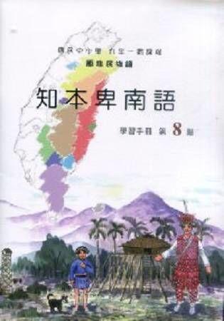 原住民族語知本卑南語第八階學習手冊(附光碟)