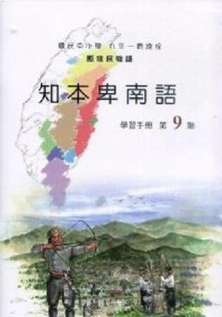 原住民族語知本卑南語第九階學習手冊(附光碟)