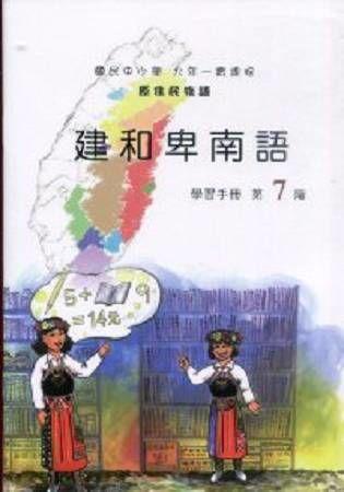 原住民族語建和卑南語第七階學習手冊(附光碟)
