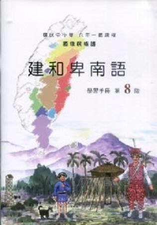 原住民族語建和卑南語第八階學習手冊(附光碟)