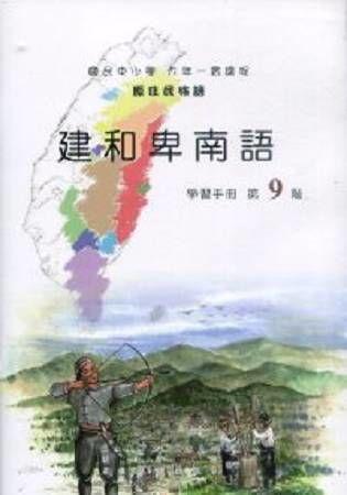 原住民族語建和卑南語第九階學習手冊(附光碟)