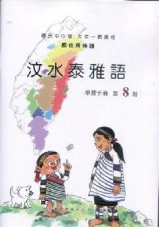 原住民族語汶水泰雅語第八階學習手冊(附光碟)
