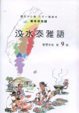 原住民族語汶水泰雅語第九階學習手冊(附光碟)