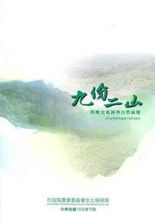 九份二山的歷史痕跡與自然演變