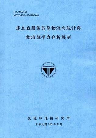 建立我國常態貨物流向統計與物流競爭力分析機制[105藍灰]