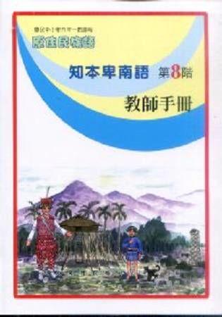 原住民族語知本卑南語第八階教師手冊