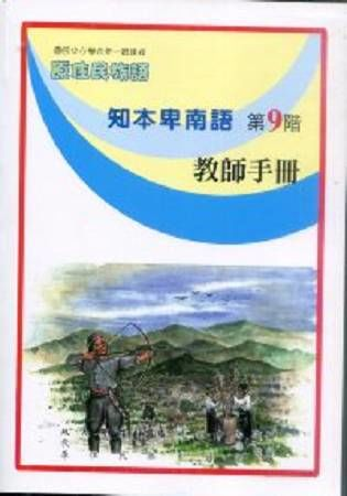 原住民族語知本卑南語第九階教師手冊