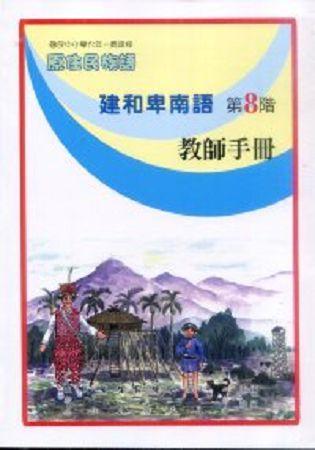 原住民族語建和卑南語第八階教師手冊