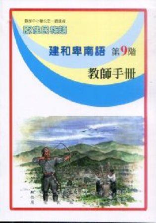 原住民族語建和卑南語第九階教師手冊