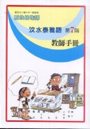 原住民族語汶水泰雅語第七階教師手冊
