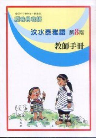 原住民族語汶水泰雅語第八階教師手冊