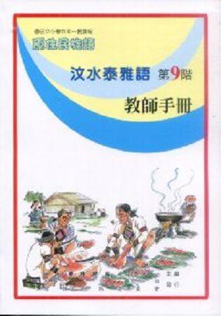 原住民族語汶水泰雅語第九階教師手冊