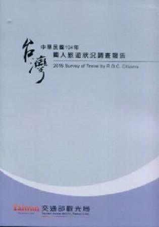 中華民國104年國人旅遊狀況調查報告