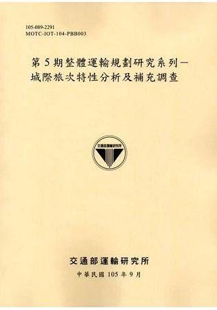 第5期整體運輸規劃研究系列-城際旅次特性分析及補充調查-105黃