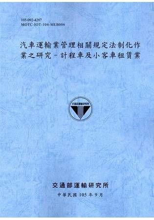 汽車運輸業管理相關規定法制化作業之研究:計程車及小客車租賃業[105藍灰]